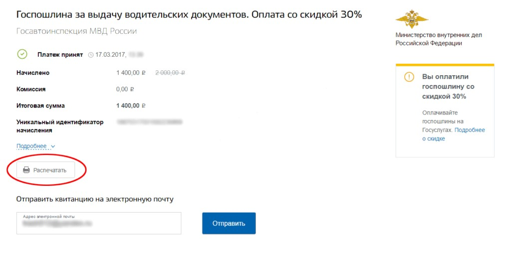 Получив уведомление об оплате, квитанцию можно распечатать или переслать по электронной почте.